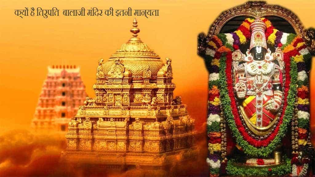 Tirupati Balaji Mandir Package in India